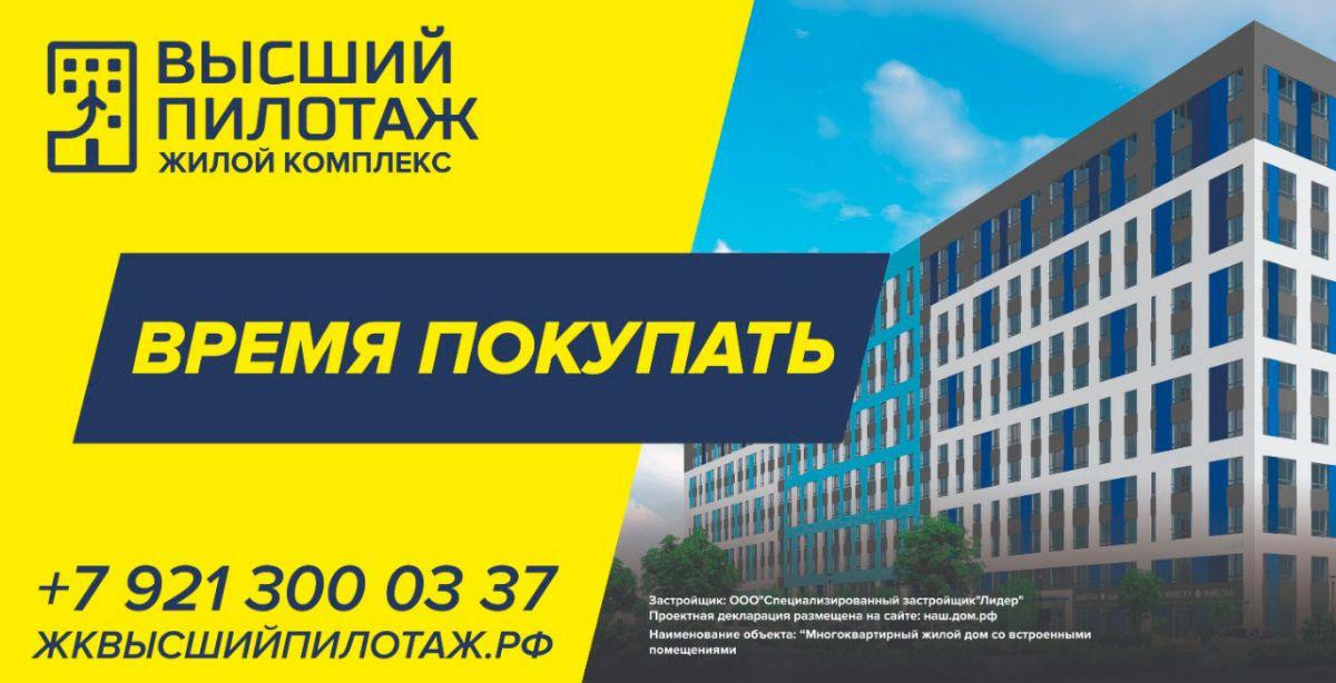 Время покупать квартиру в Гатчине - ЖК Высший пилотаж
