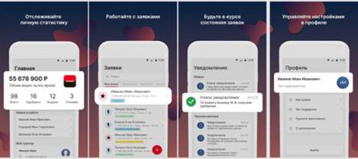 Мобильное приложение «Росбанк Дом Pro»