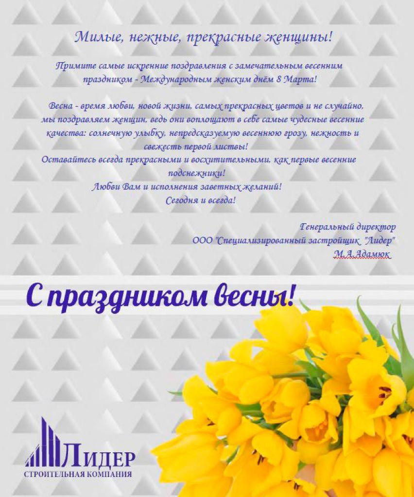 Поздравление с праздником весны
