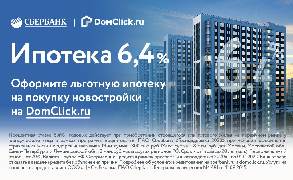 Ипотека 6,4 процента от Сбербанка на ДомКлик